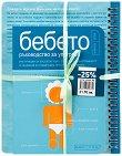Комплект за бебето - ръководство за употреба и дневник на растежа и развитието - Луис Боргенихт, Джо Боргенихт -