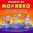 Моливко: Песента на Моливко : Аудиодиск за деца в 3.група на детската градина - Дора Габрова -