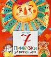 7 приказки за всеки ден - Илка Бирова -