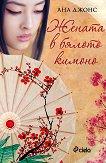 Жената в бялото кимоно - Ана Джонс - книга