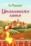 Италианско лято - Сю Муркрофт - книга
