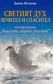 Книгите, които лекуват: Светият дух. Лечител и спасител - Диана Мечкова - книга