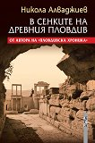 В сенките на древния Пловдив - Никола Алваджиев - книга