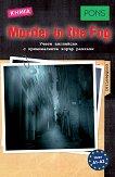 Murder in the Fog - ниво A1 - A2 - Доминик Бътлър -