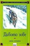 Дивото зове - книга
