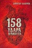 158 удара в минута - Димитър Калбуров - книга
