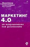 Маркетинг 4.0: От традиционното към дигиталното - Филип Котлър, Хермауан Картаджая, Иуан Сетиуан - книга