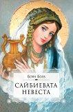 Сайбиевата невеста - Боян Боев - книга