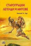 Старогръцки митове и легенди. Луксозно издание - Николай А. Кун -