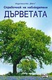 Дърветата - книга