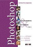 Photoshop. Възстановяване и ретуширане - том 1 - книга