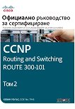 CCNP Routing and Switching Route 300-101: Официално ръководство за сертифициране - том 2 - книга