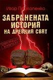 Забранената история на древния свят - книга