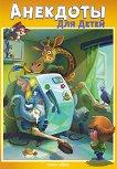 Анекдоты для детей - книга 1 - книга
