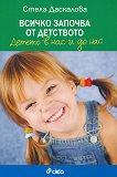 Всичко започва от детството - Стела Даскалова -