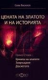 Цената на златото и на историята - Сава Василев - книга
