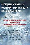 Мокрите сънища на лечителя-билкар Васил Канисков - Васил Канисков -