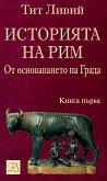 Историята на Рим - книга 1 -