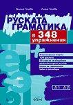 Руската граматика в 348 упражнения - Лиана Гочева, Емилия Гочева -