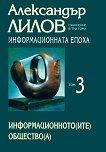 Информационната епоха - съчинение в три тома : Информационното(ите) общество(а) - том 3 - Александър Лилов -