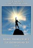Божествено учение за себепознанието - том 1 : Из Словото на Учителя Петър Дънов - Елеазар Хараш -