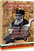 Сръбските интриги и коварства срещу България 1804 - 1914 - Цочо Билярски -