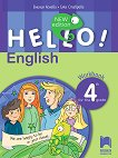 Hello!: Учебна тетрадка по английски език за 4. клас - New Edition - учебна тетрадка