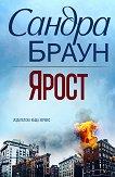 Ярост - Сандра Браун - книга