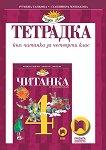 Учебна тетрадка към читанка за 4. клас - Румяна Танкова, Станимира Мушанова - книга