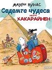 Седемте чудеса на г-н Хакарайнен - Маури Кунас - книга