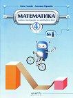 Учебна тетрадка по математика за 4. клас -  № 1 - помагало