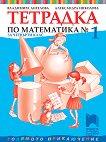 Учебна тетрадка № 1 по математика за 4. клас - Владимира Ангелова, Александра Николова - книга
