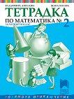 Учебна тетрадка № 2 по математика за 4. клас - Владимира Ангелова -
