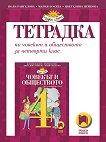 Учебна тетрадка по човекът и обществото за 4. клас - Поли Рангелова, Мария Босева, Цветелина Пейкова -