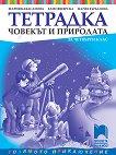 Учебна тетрадка по човекът и природата за 4. клас - Мария Кабасанова, Ели Пещерска, Мария Върбанова -