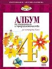 Албум по технологии и предприемачество за 4. клас - Георги Иванов, Ангелина Калинова -