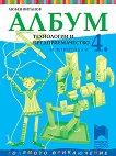 Албум по технологии и предприемачество за 4. клас - Любен Витанов -