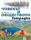 Учебна тетрадка по човекът и обществото за 4. клас - Румен Пенин, Георги Якимов -