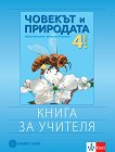 Книга за учителя по човекът и природата за 4. клас - Максим Максимов, Десислава Миленкова -
