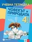 Учебна тетрадка по човекът и природата за 4. клас - Максим Максимов, Десислава Миленкова - учебна тетрадка
