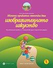 Моите приказни пътечки: Познавателна книжка по изобразително изкуство за 1. група - Олга Христова -