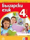 Български език за 4. клас - Стойка Здравкова, Мая Сотирова, Мариана Ачева, Мария Илиева - учебник