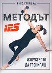 Мeтодът IFS: Изкуството да тренираш - Инес Субашка -