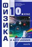 Физика и астрономия за 10. клас - Евгения Бенова, Маргарита Градинарова, Никола Балабанов, Никола Велчев - помагало