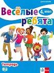 Веселые ребята: Учебна тетрадка по руски език за 4. клас - Диана Цотова -