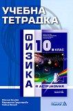 Учебна тетрадка по физика и астрономия за 10. клас - карта