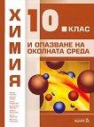 Химия и опазване на околната среда за 10. клас - книга