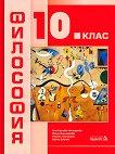Философия за 10. клас - Галя Герчева-Несторова, Райна Димитрова, Бойчо Бойчев, Румяна Тултукова - учебник