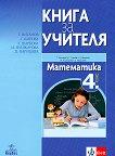 Книга за учителя по математика за 4. клас - учебник