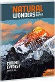Ученическа тетрадка - Natural Wonders : Формат А4 с широки редове - 40 листа -